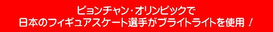 ピョンチャン・オリンピックで日本のフィギュアスケート選手陣がブライトライト(光療法)を使用
