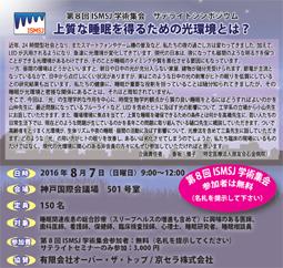 サテライトシンポジウムのポスター
