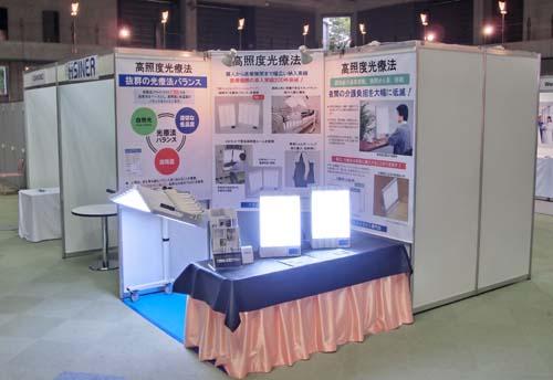 世界睡眠学会でブライトライトを展示2011年10月